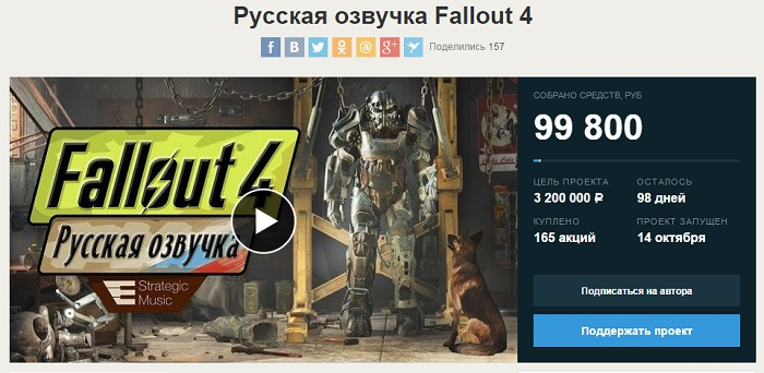 скачать мод на Fallout 4 на русскую озвучку - фото 2